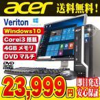 Acer デスクトップパソコン 中古パソコン Veriton X4610 Core i3 3GBメモリ 19インチ Windows10 Kingsoft Office付き