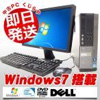 ショッピングOffice 返品OK!安心保証♪ DELL デスクトップパソコン 中古パソコン Optiplex 3010SFF Celeron 訳あり 4GBメモリ 19インチ Windows7 Kingsoft Office付き