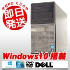 ショッピングOffice 返品OK!安心保証♪ DELL デスクトップパソコン 中古パソコン Optiplex 790 MT Core i3 4GBメモリ Windows10 Kingsoft Office付き