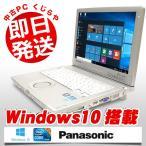 Panasonic ノートパソコン 中古パソコン Let'snote CF-C1BDAEDS Core i5 訳あり 4GBメモリ 12.1インチ Windows10 Kingsoft Office付き