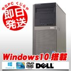 ショッピング中古 中古 デスクトップパソコン DELL OptiPlex 960SMT Core2Quad 12GBメモリ DVDマルチドライブ Windows10 Kingsoft Office付き