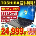 返品OK!安心保証♪ 東芝 ノートパソコン 中古パソコン dynabook R731 Corei5 4GBメモリ  ダイナブック  Windows7 Kingsoft Office付き