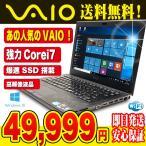 SONY ノートパソコン 中古パソコン VAIO Sシリーズ VPCSA4AJ Core i7 訳あり 4GBメモリ 13.3インチ Windows10 Kingsoft Office付き