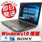 SONY ノートパソコン 中古パソコン VAIO Sシリーズ VPCSA4AJ Core i7 訳あり 4GBメモリ 13.3インチ Windows10 MicrosoftOffice2010 Home and Business