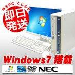 ショッピング中古 中古 デスクトップパソコン NEC Mate PC-MK25MB-C(MB-C) Core i5 4GBメモリ 23型ワイド DVD-ROMドライブ Windows7 MicrosoftOffice付(2010)