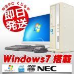 ショッピング中古 中古 デスクトップパソコン NEC Mate MK27R/B-D(MB-D) Pentium Dual Core 4GBメモリ 19型ワイド DVDマルチドライブ Windows7 MicrosoftOffice付(2003)