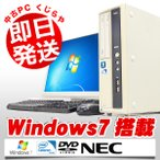 ショッピング中古 中古 デスクトップパソコン NEC Mate MJ16E/L-D(J ML-D) Celeron 2GBメモリ 19型ワイド DVD-ROMドライブ Windows7 Kingsoft Office付き