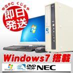 ショッピング中古 中古 デスクトップパソコン NEC Mate MJ16E/L-D(J ML-D) Celeron 2GBメモリ 19型ワイド DVD-ROMドライブ Windows7 MicrosoftOffice付(2003)