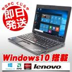 ショッピング中古 中古 ノートパソコン Lenovo ThinkPad X120e FUSION 2GBメモリ Windows10 Kingsoft Office付き
