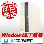 ショッピング中古 中古 デスクトップパソコン NEC Mate MK19E/L-G(ML-G) Celeron 2GBメモリ DVD-ROMドライブ Windows8.1 MicrosoftOffice2010