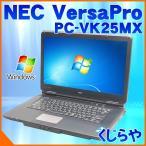 ショッピング中古 中古 ノートパソコン NEC VersaPro PC-VK25MX-B Core i5 4GBメモリ 15.6型ワイド DVDマルチドライブ Windows7 MicrosoftOffice付(2007)