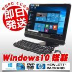 中古 デスクトップパソコン hp Compaq All-in-One PC200-5140jp Core i5 4GBメモリ 21.型フルHDワイド DVDマルチドライブ Windows10 Kingsoft Office付き