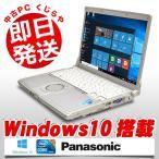 ショッピング中古 中古 ノートパソコン Panasonic Let'snote CF-N9JW Core i5 4GBメモリ Windows10 Kingsoft Office付き