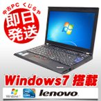 中古 ノートパソコン Lenovo ThinkPad X220 Core i5 訳あり 4GBメモリ Windows7 EIOffice付