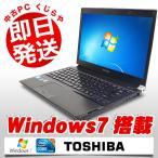 東芝 ノートパソコン 中古パソコン dynabook R731/D Core i5 4GBメモリ 13.3インチワイド Windows7 MicrosoftOffice2010 Home and Business