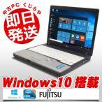 ショッピング中古 中古 ノートパソコン 富士通 LIFEBOOK P772/F Core i3 訳あり 4GBメモリ 12.1型ワイド Windows10 MicrosoftOffice2007