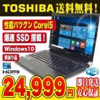 返品OK!安心保証♪ 東芝 ノートパソコン 中古パソコン dynabook Satellite R731 Core i5 訳あり 4GBメモリ 13.3インチ Windows10 Kingsoft Office付き