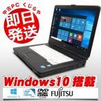 ショッピング中古 富士通 ノートパソコン 安い 中古パソコン LIFEBOOK A8290 Celeron 4GBメモリ 15.6インチ Windows10 MicrosoftOffice2013