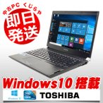 ショッピング中古 中古 ノートパソコン 東芝 dynabook RX3 Core i3 訳あり 2GBメモリ 13.3型ワイド Windows7 MicrosoftOffice2010