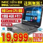 中古 ノートパソコン 東芝 dynabook Satellite B551/E Core i5 4GBメモリ 15.6型ワイド DVDマルチドライブ Windows10 Kingsoft Office付き