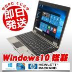 返品OK!安心保証♪ HP ノートパソコン 本体 中古パソコン EliteBook 2540p Core i5 3GBメモリ 12.1インチ Windows10 Kingsoft Office付き