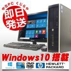 ショッピング中古 中古 デスクトップパソコン HP Compaq Elite 8300 Core i3 4GBメモリ 20型ワイド DVDマルチドライブ Windows7 EIOffice