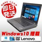 ショッピング中古 中古 ノートパソコン Lenovo ThinkPad L530 Core i5 4GBメモリ 15.6インチワイド DVDマルチドライブ Windows7 MicrosoftOffice2010 Home and Business