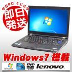 中古 ノートパソコン Lenovo ThinkPad T420 Corei5 DVDマルチ 3GBメモリ 無線LAN リカバリ内蔵 Windows7Pro MicrosoftOffice付(XP)