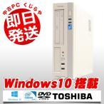 ショッピング中古 中古 デスクトップパソコン 東芝 EQUIUM 4000(PE400N) Celeron Dual-Core 3GBメモリ DVD-ROMドライブ Windows10 Kingsoft Office付き