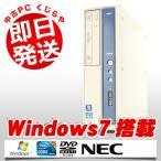 返品OK!安心保証♪ NEC デスクトップパソコン 中古パソコン Mate MK32M/B-E Core i5 4GBメモリ Windows7 MicrosoftOffice2003