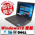 DELL ノートパソコン 中古パソコン Vostro 1520 Core2Duo 4GBメモリ 15.4インチワイド Windows10 MicrosoftOffice2013