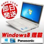 訳あり パナソニック ノートパソコン レッツノート 中古 Corei5 Panasonic Let'snote CF-AX2 4GB Windows8 Kingsoft Office付き