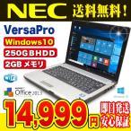 ショッピング中古 中古 ノートパソコン NEC VersaPro シリーズ Celeron 2GBメモリ Windows10 Kingsoft Office付き