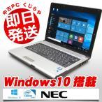 ショッピング中古 中古 ノートパソコン NEC VersaPro UltraLite TypeVBシリーズ Celeron 2GBメモリ 12.1型 Windows10 MicrosoftOffice2007
