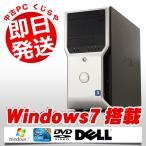 ショッピング中古 中古 デスクトップパソコン DELL PRECISION T1500 Core i5 4GBメモリ DVD-ROMドライブ Windows7 MicrosoftOffice2003