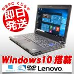 ショッピング中古 中古 ノートパソコン Lenovo ThinkPad L412 Celeron Dual-Core 4GBメモリ 14インチ DVD-ROMドライブ Windows10 Kingsoft Office付き