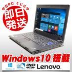 ショッピング中古 中古 ノートパソコン Lenovo ThinkPad L412 Celeron Dual-Core 4GBメモリ 14インチ DVD-ROMドライブ Windows10 MicrosoftOffice2007