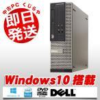 ショッピング中古 中古 デスクトップパソコン DELL OptiPlex 3020SFF Pentium Dual Core 4GBメモリ DVDマルチドライブ Windows7 MicrosoftOffice2010
