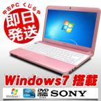 中古 ノートパソコン SONY VAIO Eシリーズ VPCEG3AJ Core i3 訳あり 4GBメモリ 14型光沢ワイド DVDマルチドライブ Windows7 MicrosoftOffice2010