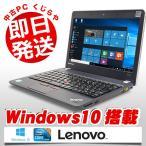 ショッピング中古 中古 ノートパソコン Lenovo ThinkPad Edge E130 Core i3 訳あり 4GBメモリ 11.6インチワイド Windows10 MicrosoftOffice2010