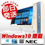 返品OK!安心保証♪ NEC デスクトップパソコン 中古パソコン Mate PC-MK34L/B-G Core i3 訳あり 4GBメモリ 19インチワイド Windows10 MicrosoftOffice2007