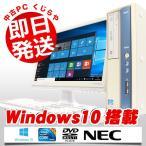 ショッピング中古 中古 デスクトップパソコン NEC Mate PC-MK34L/B-G Core i3 4GBメモリ 20型ワイド DVDマルチドライブ Windows10 MicrosoftOffice2010