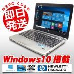 中古 ノートパソコン HP ProBook 4340s Core i3 4GBメモリ 13.3型ワイド DVDマルチドライブ Windows10 Kingsoft Office付き