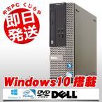 ショッピング中古 中古 デスクトップパソコン DELL Optiplex 3010SFF Pentium Dual Core 4GBメモリ DVD-ROMドライブ Windows10 MicrosoftOffice2010