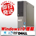 ショッピング中古 中古 デスクトップパソコン DELL Optiplex 3010SFF Pentium Dual Core 4GBメモリ DVD-ROMドライブ Windows10 MicrosoftOffice2010 Home and Business