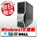 中古 デスクトップパソコン DELL Precision T3500 Xeon 4GBメモリ DVDマルチドライブ Windows10 Kingsoft Office付き