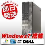 ショッピング中古 中古 デスクトップパソコン DELL OptiPlex 990SFF Core i5 4GBメモリ DVD-ROMドライブ Windows7 Kingsoft Office付き