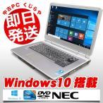 ショッピング中古 中古 ノートパソコン NEC VersaPro タイプVD VK25M/D-C Core i5 訳あり 4GBメモリ 15.6型ワイド DVD-ROMドライブ Windows7 MicrosoftOffice付(2010)