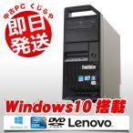 ショッピング中古 中古 デスクトップパソコン Lenovo ThinkStation E20 Core i3 4GBメモリ DVD-ROMドライブ Windows10 MicrosoftOffice2010
