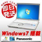 ショッピング中古 中古 ノートパソコン Panasonic Let'snote CF-N9J Core i5 4GBメモリ 12.1型 Windows7 MicrosoftOffice2010